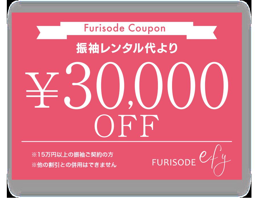 振袖代30,000円OFFクーポン