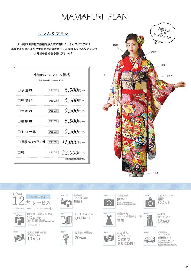 振袖カタログ27