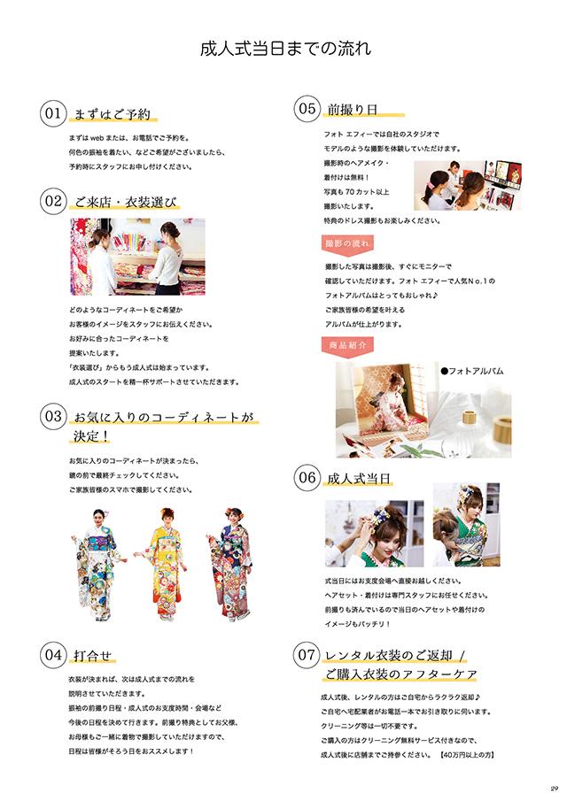 振袖カタログ29