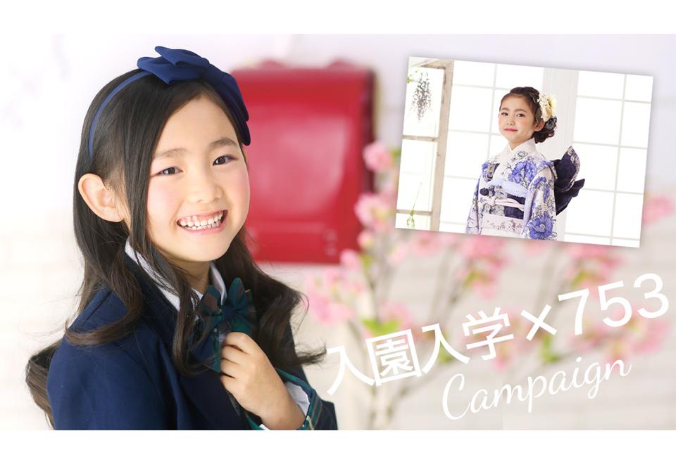 入園・入学×七五三キャンペーン