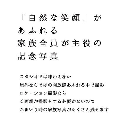 ロケーション撮影説明01